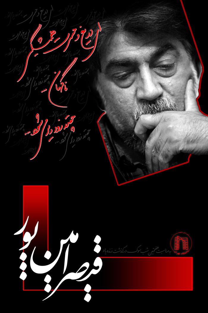 امین پور